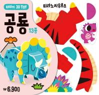 타이거 3D Toy: 공룡