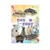 입체퍼즐 한국의 문화유산. 2