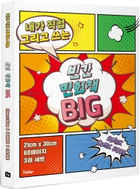 내가 직접 그리고 쓰는 빈칸 만화책 Big 3권 세트