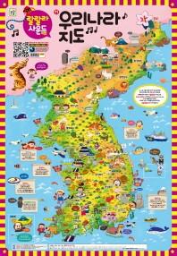 랄랄라 사운드 벽보. 11: 우리나라 지도