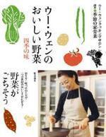 ウ―.ウェンのおいしい野菜 四季の味