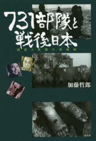 731部隊と戰後日本 隱蔽と覺醒の情報戰