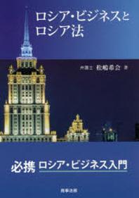ロシア.ビジネスとロシア法