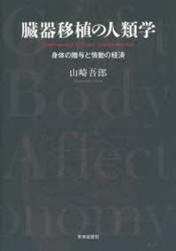 臟器移植の人類學 身體の贈與と情動の經濟
