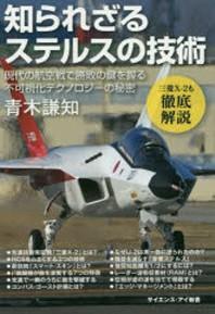 知られざるステルスの技術 現代の航空戰で勝敗の鍵を握る不可視化テクノロジ-の秘密