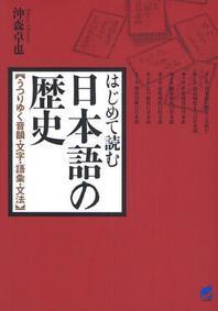 はじめて讀む日本語の歷史 うつりゆく音韻.文字.語彙.文法