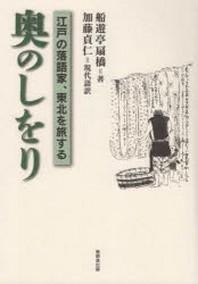 奧のしをり 江戶の落語家,東北を旅する