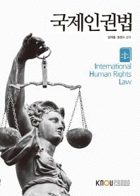 국제인권법(1학기)