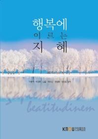 행복에이르는지혜(1학기)
