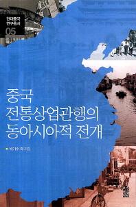 중국 전통상업관행의 동아시아적 전개