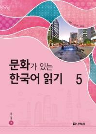 문화가 있는 한국어 읽기. 5