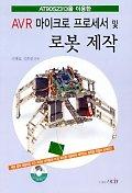 AVR 마이크로 프로세서 및 로봇 제작(PCB:1,CD-ROM 1장 포함)