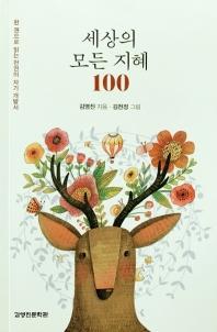 세상의 모든 지혜 100