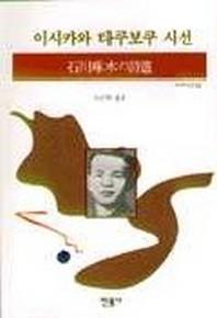이시카와 타쿠보쿠 시선