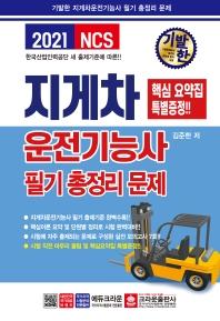 기발한 지게차운전기능사 필기시험 총정리문제(2021)