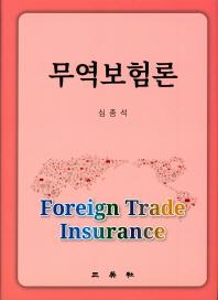 무역보험론