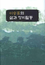 이승휴의 삶과 정치활동