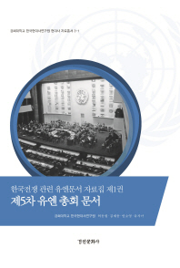 한국전쟁 관련 유엔문서 자료집. 1: 제5차 유엔 총회 문서