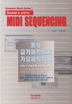 SONAR로 설명하는 MIDI SEQUENCING