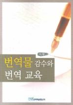 번역물 감수와 번역 교육