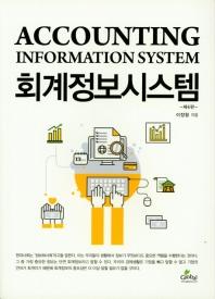 회계정보시스템