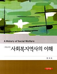사회복지역사의 이해