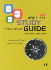 IFRS 회계학원론 Study Guide(2012)