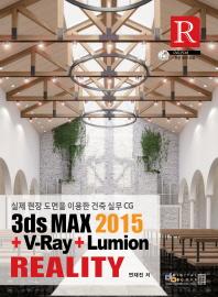 3ds Max 2015 + V-Ray + Lumion
