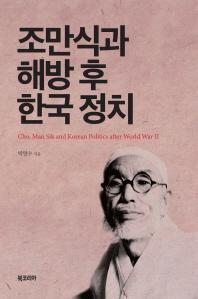 조만식과 해방 후 한국정치