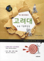 헬퍼 고려대 논술 기출해설집(최신5개년 인문계 기출문제)(2011)