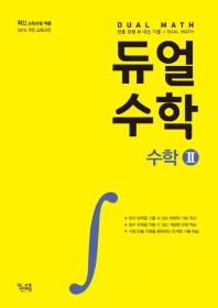 듀얼수학 고등 수학2(2020)