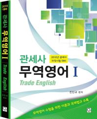 관세사 무역영어. 1(2016)