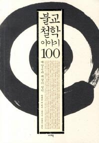 불교철학 이야기 100