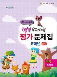 힐링 포인트 행복 음악이론 평가문제집 5학년(종합)