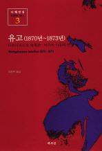유고(1870년-1873년)(니체전집 3)