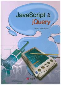 JavaScript & jQuery(자바스크립트&제이쿼리)