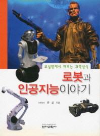 교실밖에서 배우는 과학상식 로봇과 인공지능 이야기