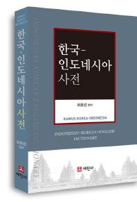 한국 인도네시아 사전
