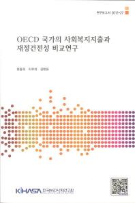 OECD 국가의 사회복지지출과 재정건전성 비교연구