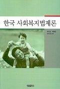 한국 사회복지법제론
