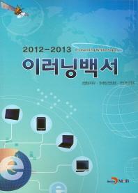 이러닝백서 2012~2013