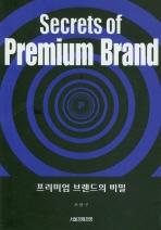 프리미엄 브랜드의 비밀