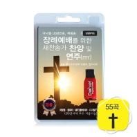 장례예배를 위한 새찬송가 찬양 및 연주(USB)