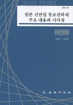 일본 신산업 창조전략의 주요 내용과 시사점