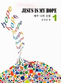 예수 나의 소망. 1