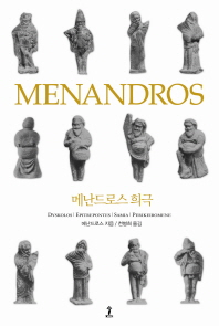 메난드로스 희극