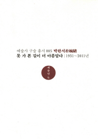 박완서: 못 가 본 길이 더 아름답다(1931-2011년)