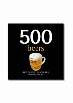 500 BEER