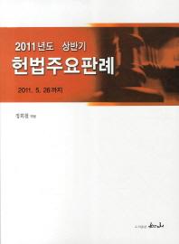 헌법주요판례(2011년도 상반기)(2011.5.26까지)