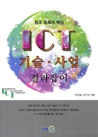 ICT 기술 사업 길라잡이